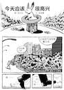 Cartoon: This Should Be A Happy Day (small) by sam seen tagged happy,sam,seen,comic,manga