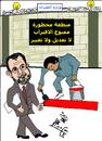 Cartoon: FORBIDDEN AREA (small) by AHMEDSAMIRFARID tagged ahmed,samir,farid,civil,aviation,egypt,revolution