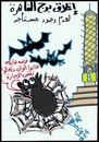 Cartoon: TOWER (small) by AHMEDSAMIRFARID tagged ahmed,samir,farid,tower,cairo,egyptair,cartoon,caricature