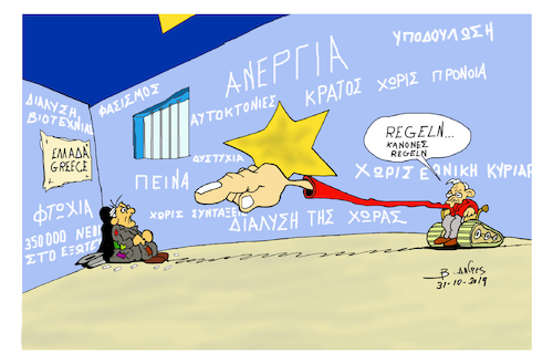 Cartoon: Wolfgang Schäuble  statements on (medium) by vasilis dagres tagged schäuble,germany,greece,european,union,dagres