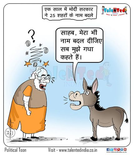 Cartoon: All in the name is kept (medium) by Talented India tagged cartoon,cartoonist,modi,talented,india,talentedindia,talentedview,animal,donkey,name,changes