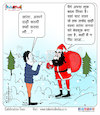 Cartoon: Today Cartoon On Santa (small) by Talented India tagged cartoon,talented,talentedindia,talentedview,talentedcartoon