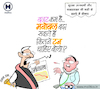 Cartoon: virus funny political (small) by molitics tagged indianpoliticalcartoons,funnypoliticalcartoon2020,politicalcartoons,politicalcaricature,toppoliticalcartoons