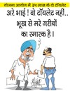 Cartoon: Montek singh (small) by sagar kumar tagged montek,singh