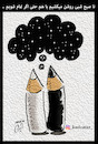 Cartoon: b and w (small) by Hossein Kazem tagged and