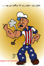 Cartoon: us navy (small) by Hossein Kazem tagged us,navy