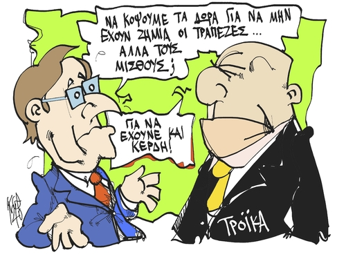 Cartoon: banks and troika (medium) by Kostas Koufogiorgos tagged greek,banks,troika,wages,austerity,plan,greece,markets,measures,eurocrisis,koufogiorgos,cartoon,litotita,misthoi,perikopes,trapezes,greek,banks,troika,wages,austerity,plan,greece,markets,measures,eurocrisis,koufogiorgos,cartoon,litotita,misthoi,perikopes,trapezes