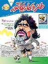 Cartoon: Maradona with 2 times and faces! (small) by javad alizadeh tagged maradona,football,worldcup,2010,two,watches,time